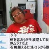 野田草履さん、加川プロが、まだ通報している件についてなど 2016/06/23放送より