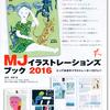 MJBOOKとMJ展のお知らせ。