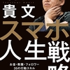 【読書】スマホ人生戦略