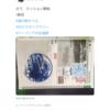 2017関東スタンプラリー 4  茨城栃木編