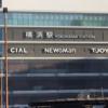 渋谷駅から横浜駅まで東横線を歩いてみた