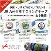 電車好きな息子のために「JR九州マステ」が欲しい☆
