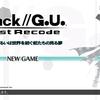 「.hack//G.U. Last Recode」攻略感想(33)追加シナリオ。Vol.4あるいは世界を紡ぐ蛇たちの見る夢。