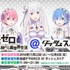 池袋P'PARCOで『Re:ゼロから始める異世界生活』のオフィシャルショップがOPEN!!