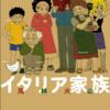 東西問わず変わらない文学研究者の特徴  ~ヤマザキマリ『イタリア家族 風林火山』~