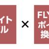 【JAL-FOP・ANA-PP】マイルとステイタスポイントの違い