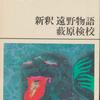 井上ひさしと財津一郎・『薮原検校』『小林一茶』(2)