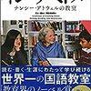 『イン・ザ・ミドル ナンシー・アトウェルの教室』×教育ICT ひとり読書会 まとめ