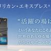 旅好きのJALマイラーにおすすめ!独自特典が充実した「JAL アメリカン・エキスプレス・カード」