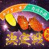 カクヨム放送局 presents 「スシがスキ! キング・オブ・寿司小説 決定戦」 開催!