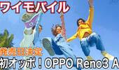 ワイモバイル「OPPO Reno3 A」8月20日に発売決定!他社とは仕様に違いも