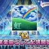 加蓮と奈緒がカバーした、ゆずの「虹」がデレステに登場!!