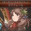 【Rキャラ紹介】コワフュールってどんなキャラ?【グラブル】