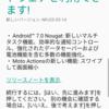 Moto G4 PlusをAndroid 7.0 Nougatにアップデート