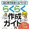 はじめてWEBの本(その2)