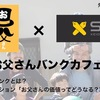 OTB×KO(出張!お父さんバンクカフェ)【イベント】