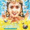 王道インド映画の代表格『ムトゥ 踊るマハラジャ』-ジェムのお気に入り映画
