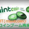 【草コインブーム再来なるか!?】ジワジワ上昇中の$MINTについてまとめてみた。【ミントコインって何?】