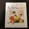 『大人の児童書目録 vol.5』【きょうはなんのひ?】