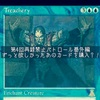 【MTG】第4回 再録禁止カードパトロール ちょっと高価な再録禁止カードを購入!!