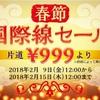 春秋航空 国際線999円から春節セール開催!!