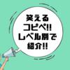 笑えるコピペ・面白いコピペ90選まとめ|レベル別で紹介!