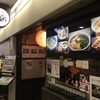 さよならはがくれ #大阪 #はがくれ #うどん #閉店