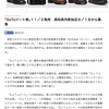 「高知新聞社説」と「高知県のGoToEatキャンペーンも決定」の記事  (高知新聞)