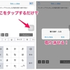 【iPhone】ワンタップで入力を取り消す方法!