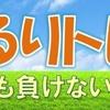 【お知らせ】ブログタイトルリニューアル