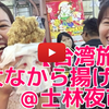 台湾女子旅行記⑬:台北で一番大きな士林夜市で食べて食べて食べまくる!!→フローラホテルに宿泊