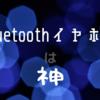 Bluetoothワイヤレスイヤホンのメリット・デメリットは?【コスパ最強のもの紹介します】