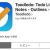 タスク管理アプリ再検討[toodledo][OmniFocus][things]