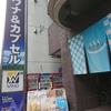 錦糸町のカプセルホテルニューウイングが素晴らしかった