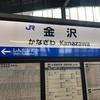 金沢旅行記(リセフェスタ富山