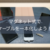 マグネット式で ケーブルを一本化しよう!Lightning・micro USB・USB C