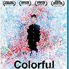 辛いのは自分だけじゃない!劇場アニメ「Colorful」が持つメッセージ