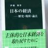 伊藤修「日本の経済」(中公新書)-2