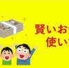 『金持ち父さん 貧乏父さん』から学ぶ賢い働き方とお金の使い方