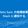 CData Sync の処理結果を Slack に通知する