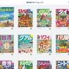 旅行ガイド[るるぶ]が月額380円で読み放題になってる!