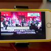 できるのにやらないスマホでのTV視聴、民放テレビ各局は臆病だ。