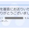 【GoogleAdsense】コロナウイルスの影響がここにも「サイトは広告を表示できない状態です」【審査通らず】