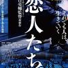2015年 新作映画ベスト30(15位〜1位+α)