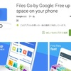 Android版AirDrop Google「FilesGo」を正式リリース