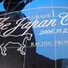 レーシングプログラム 2006.11.25 東京、京都 ジャパンカップダート 京阪杯