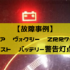 【故障事例】ノアヴォクシー ZRR70 エンスト バッテリー警告灯点灯