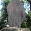 万葉歌碑と渋沢栄一。渋沢栄一の事績の広さに感銘を受ける。
