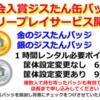 【新サービス】大会入賞ジスたん缶バッジ フリープレイサービス開始