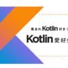 『集まれKotlin好き!Kotlin愛好会 vol2』に参加してきた